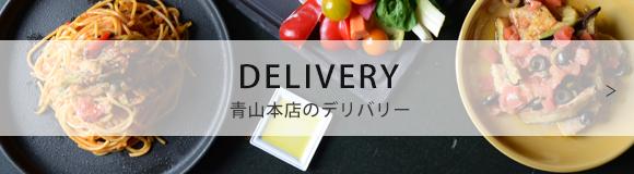 キハチ 青山本店 デリバリー