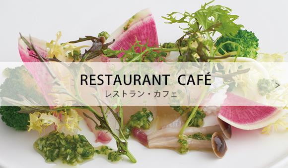 キハチ レストラン カフェ