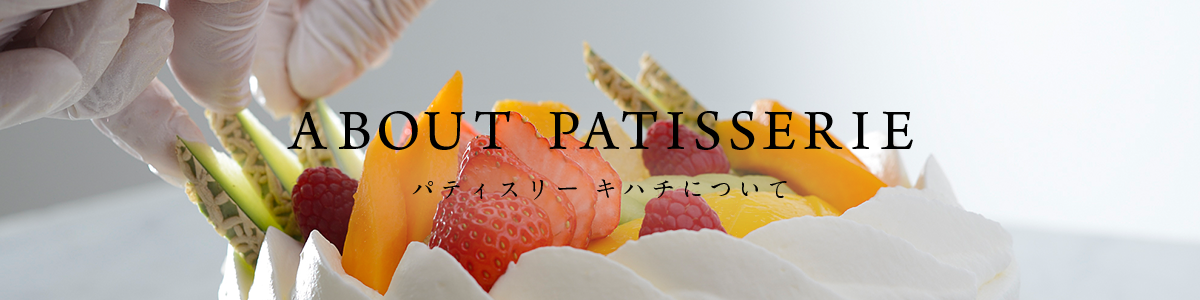 ABOUT PATISSERIE
